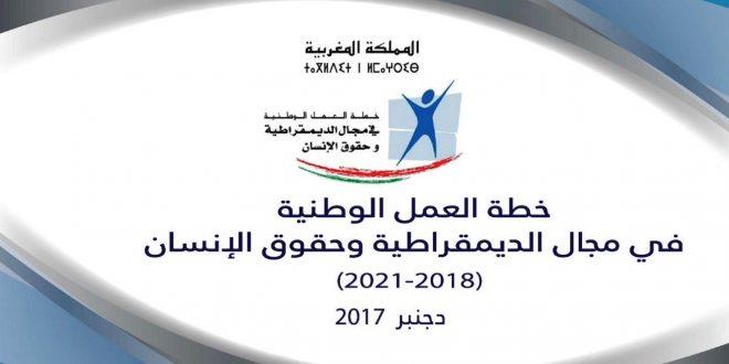 خطة العمل الوطنية في مجال الديمقراطية و حقوق الإنسان 2018-2021