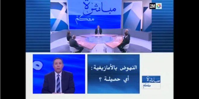 Vidéo: Promotion de Tamazight, le bilan