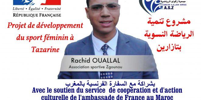 Ouallal Rachid présente le projet de développement du sport féminin à l'ambassade de France au Maroc