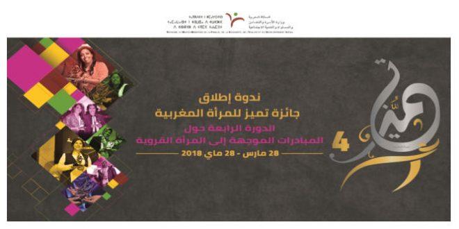 Annonce de la 4ème édition du prix d'excellence Tamayuz pour la femme marocaine